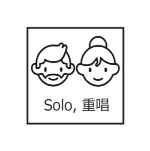 ソロ/重唱